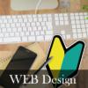 レッスン付き、自分でできるWordPressで作る初めてのホームページ